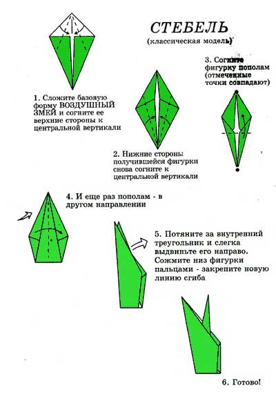 оригами тюльпаны своими руками