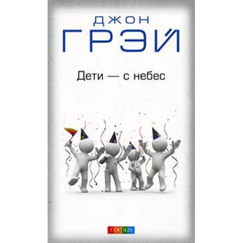 Дети - с небес - Джон Грэй Скачать