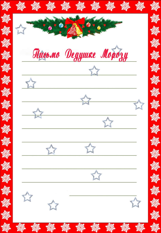текст письма деда мороза ребенку шаблон