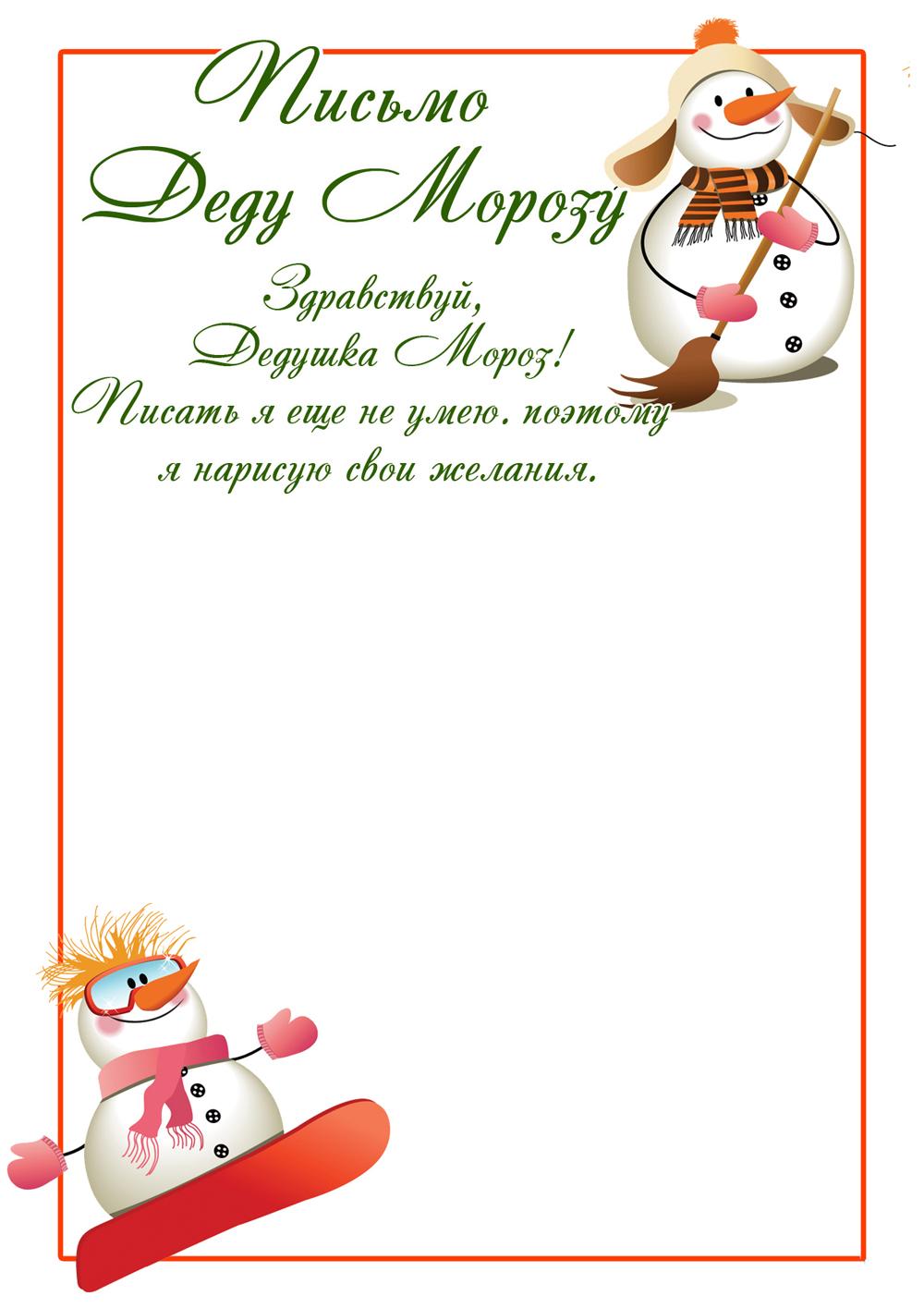 Шаблоны письма Деду Морозу