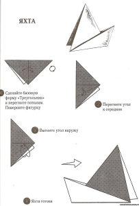 Бумажный кораблик - яхта