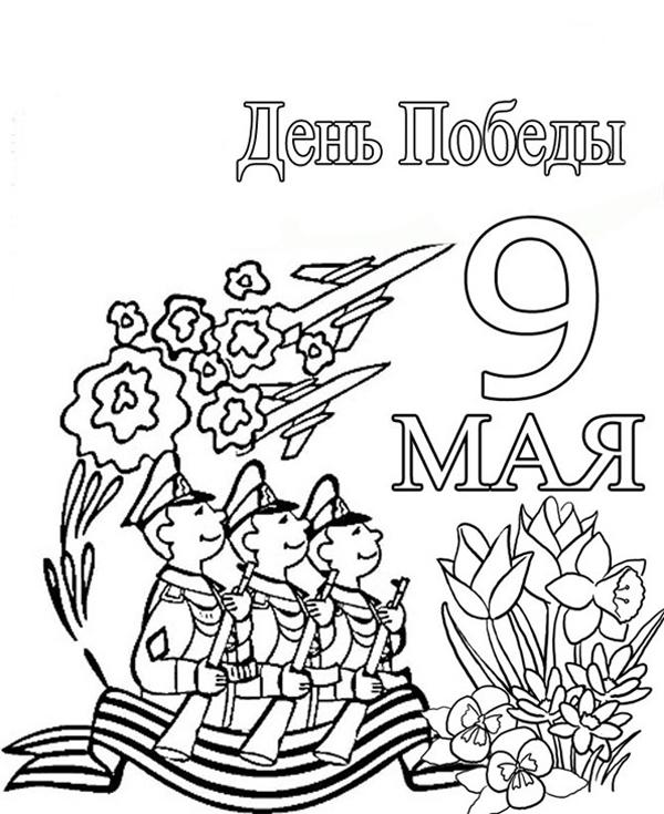Детские раскраски к 9 мая
