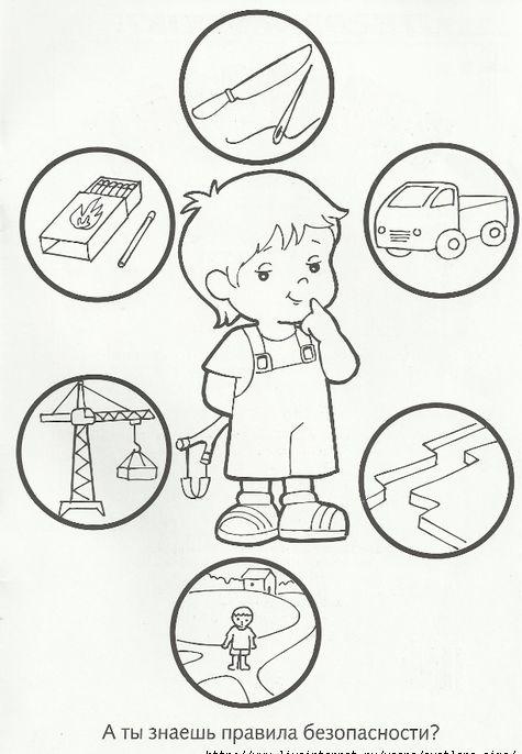 Уроки безопасности в раскрасках