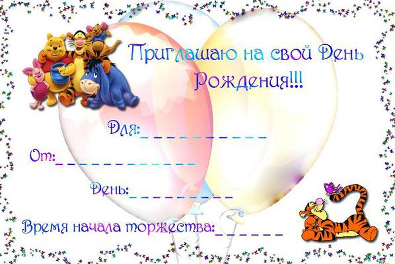 Шаблоны приглашений на детский День рождения