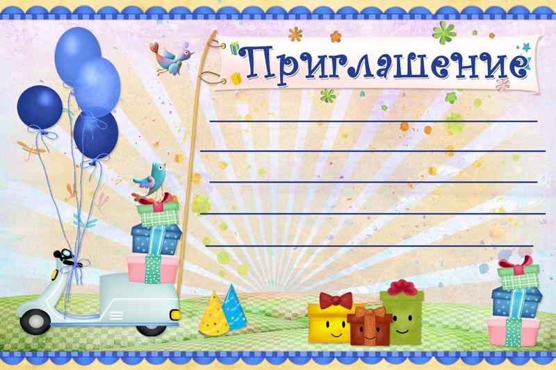 скачать шаблоны пригласительных на день рождения - фото 3