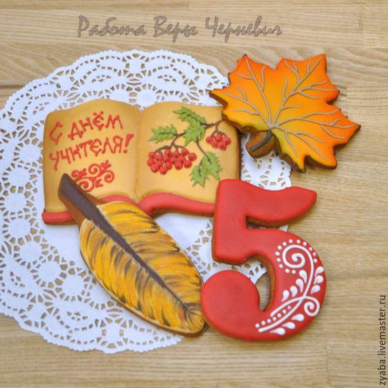 Печенье и пряники ко Дню учителя