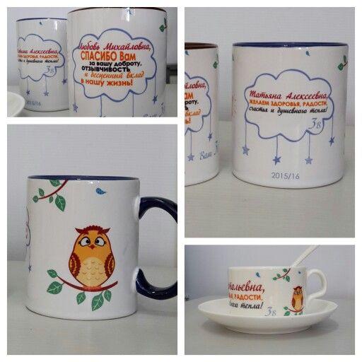 Подарочная чашка для учителя