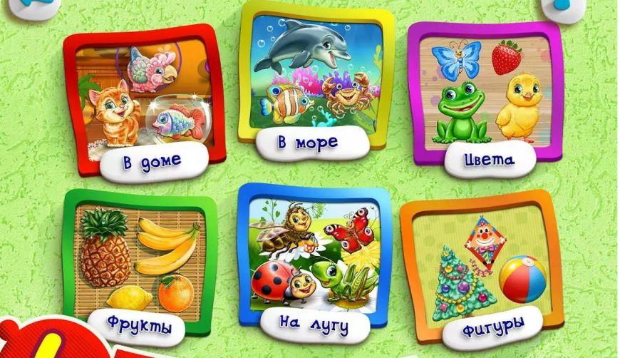Мобильное приложение Умный малыш – 2