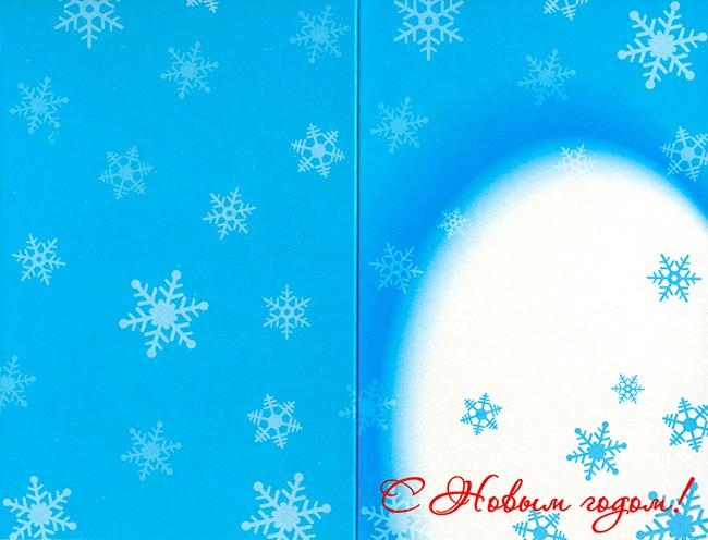 Готовый шаблон новогодней открытки