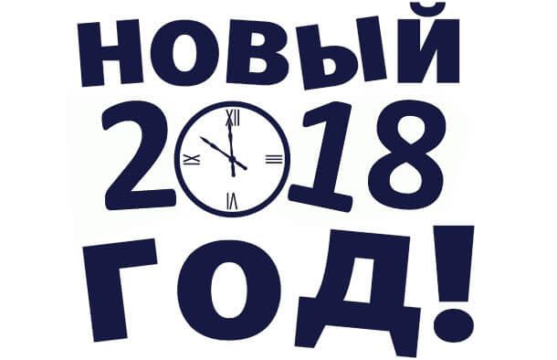 Трафарет на новый год 2018