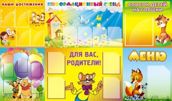 Шаблон информационного стенда для детского сада