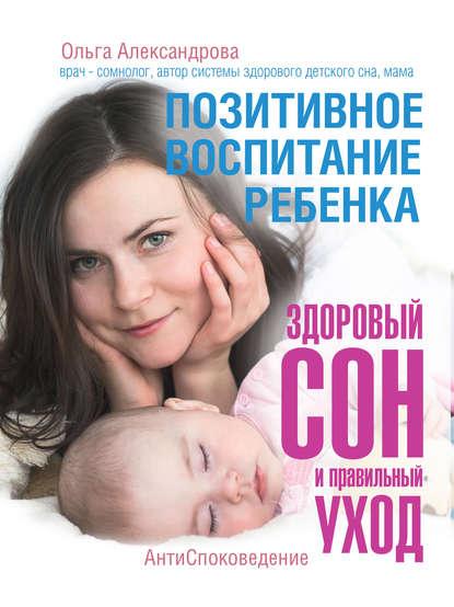 Книги по налаживанию детского сна