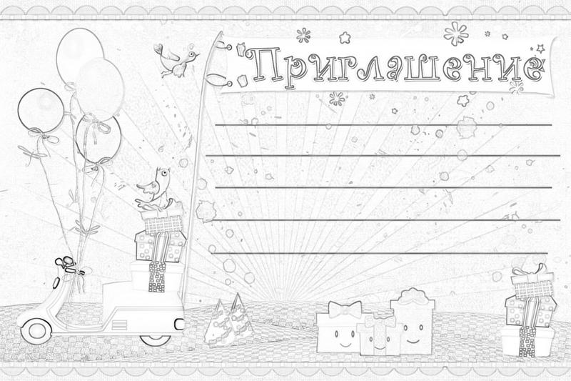 Приглашения-раскраски на детский День рождения