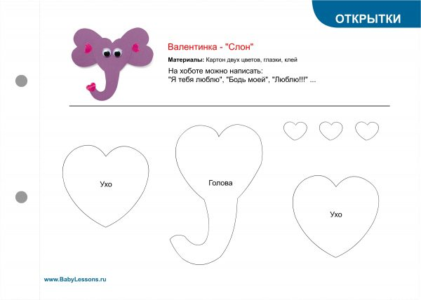 Шаблон для валентинки «Слоник»