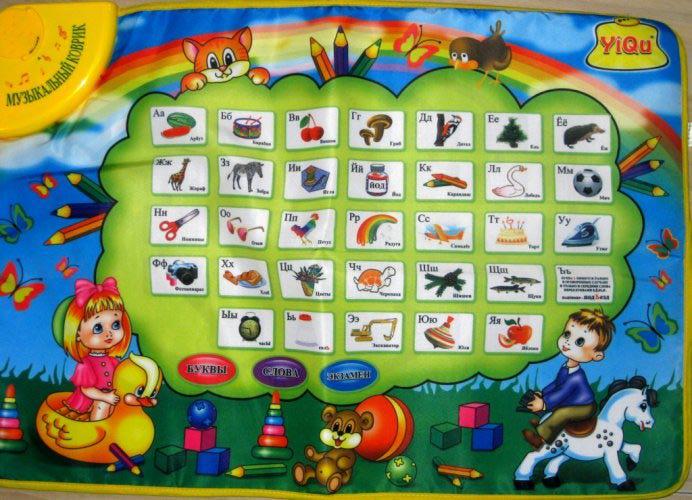 Интерактивный коврик с буквами