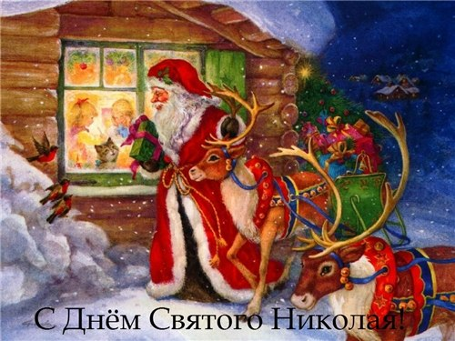 С Днем Святого Николая, друзья!