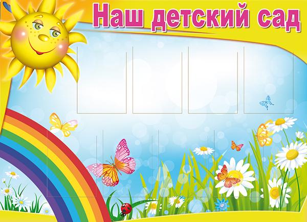 Информационный стенд для родителей в саду