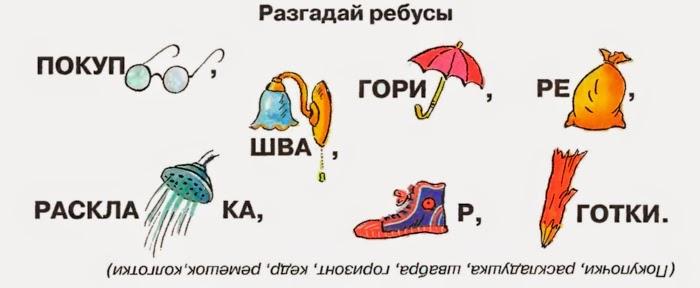 Детские ребусы для полноценного развития малышей разных возрастов